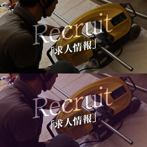 banner_s_recruit